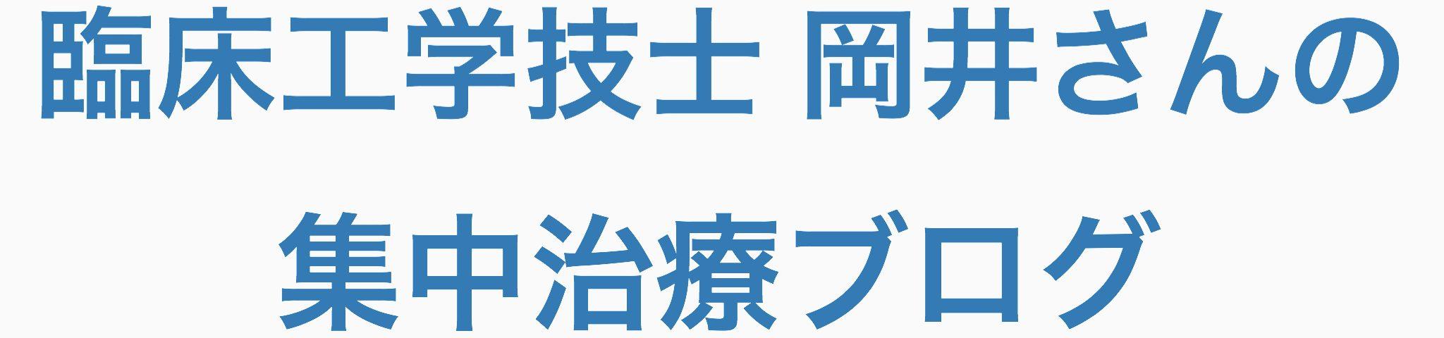臨床工学技士 岡井さんの集中治療ブログ
