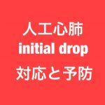体外循環開始時のinitial dropについて その対応策と予防法