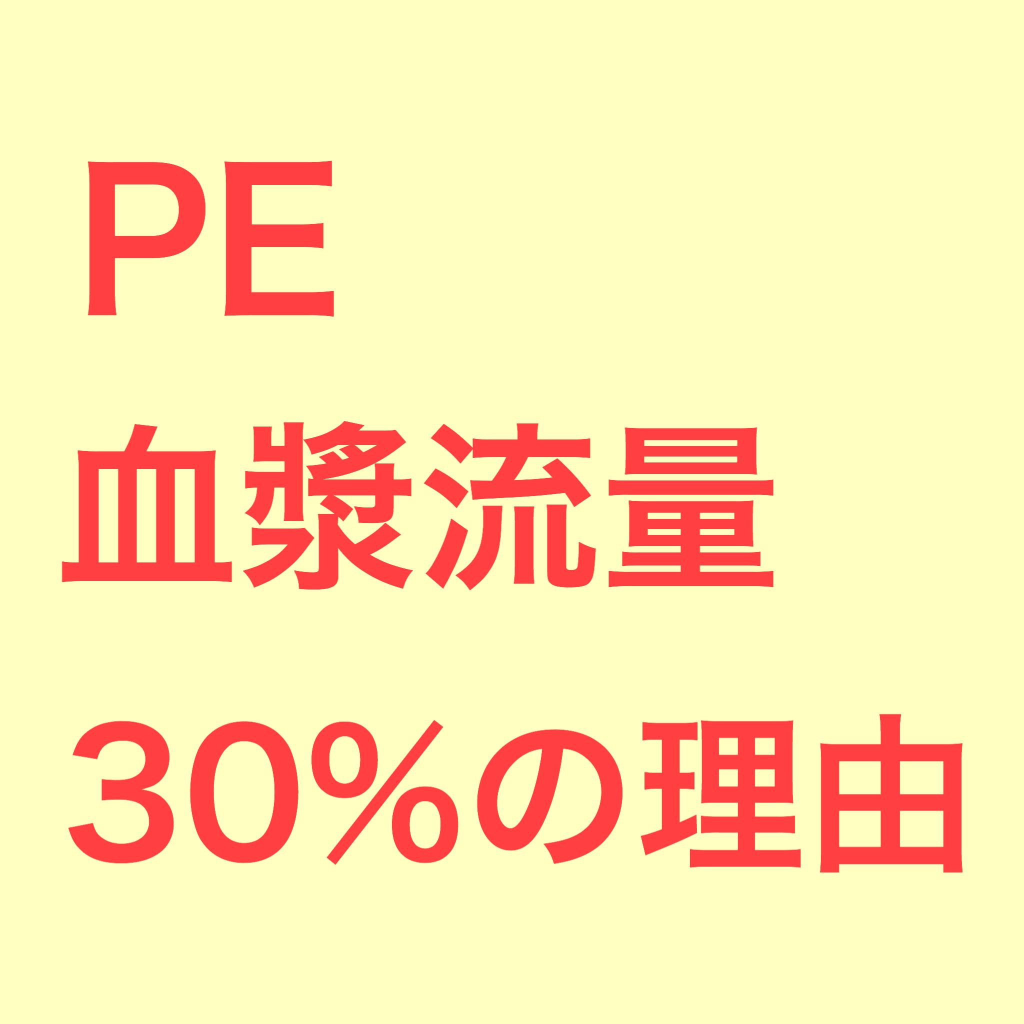 PE 血漿流量30%の理由 〜濃度分極層と血漿分離抵抗〜
