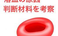溶血が起こる原因と早期発見の判断材料について考察します。