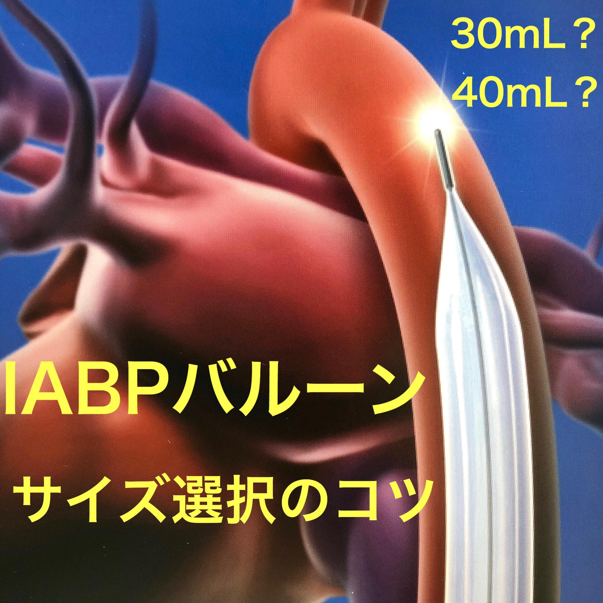 IABPのバルーンサイズと選択方法について解説します