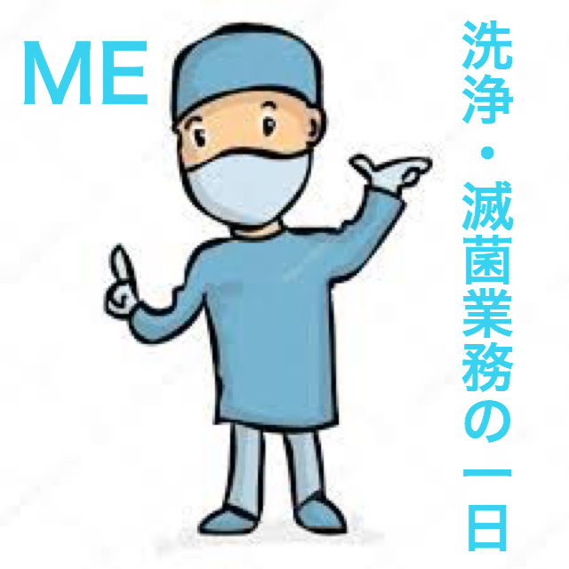 臨床工学技士による洗浄滅菌業務の1日