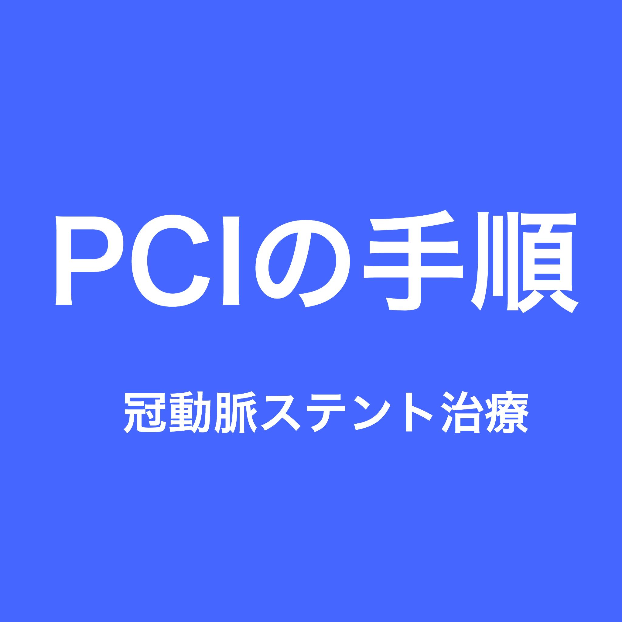 PCIの手順