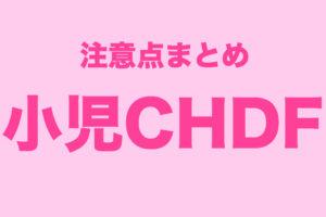 小児CHDF,注意点