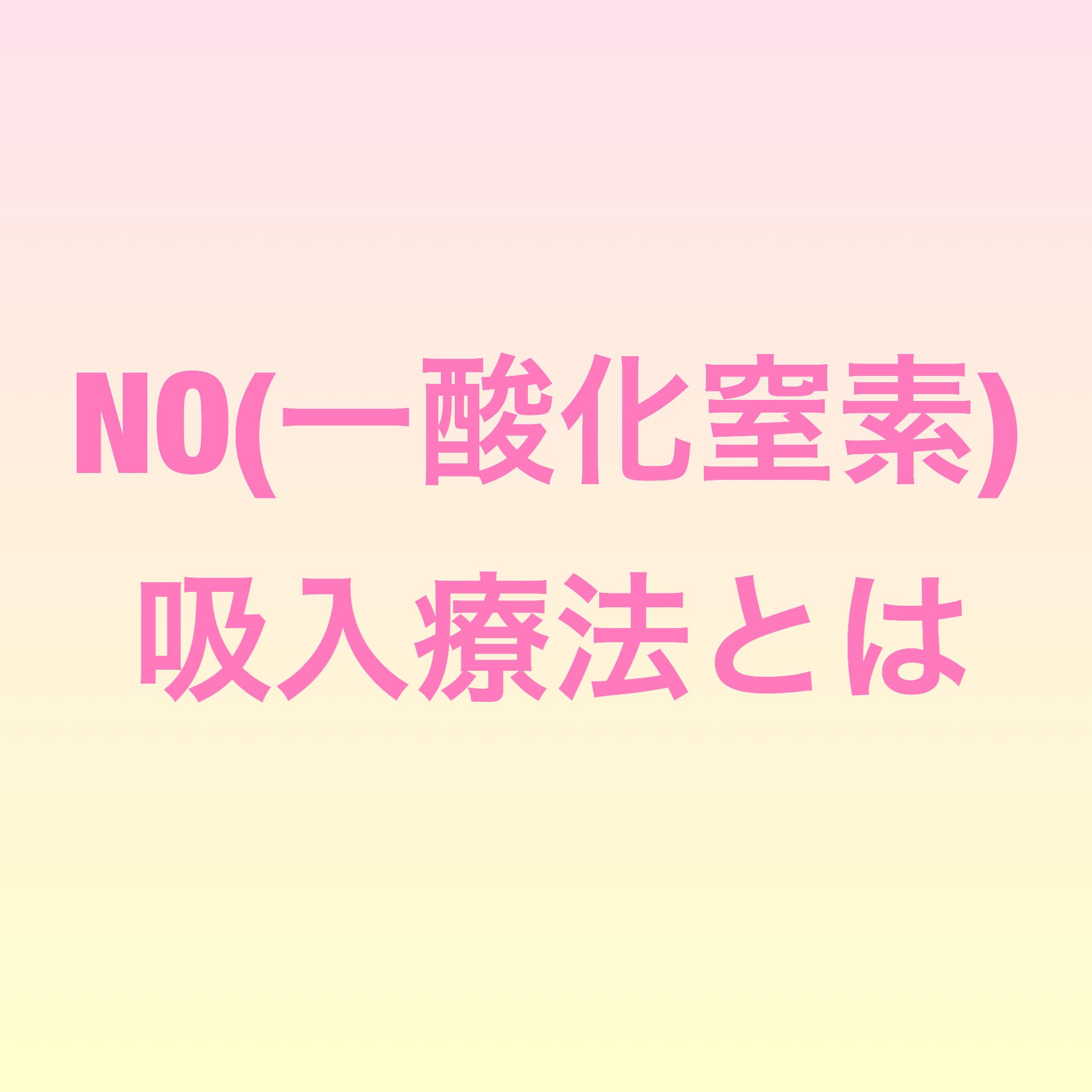 肺高血圧症に有効なNO(一酸化窒素)吸入療法 メカニズムと注意点