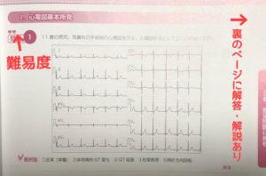 心電図検定,4級,勉強法
