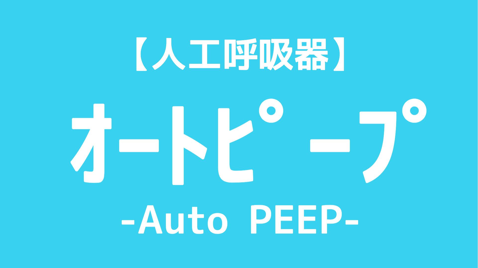 auto PEEP,原因,対処法