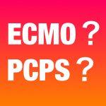 ECMOとPCPSの違い