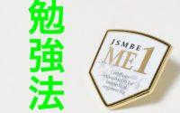 ME1種試験 合格の為の勉強法とネットの活用