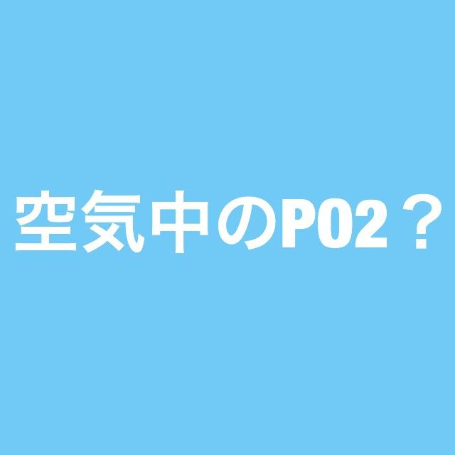 動脈の酸素分圧(PaO2)100mmHgの理由と、空気中の酸素分圧について
