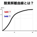 酸素解離曲線とは?SvO2とヘモグロビンの関係から理解することができます