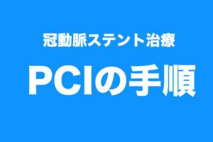 PCI,ステント,冠動脈
