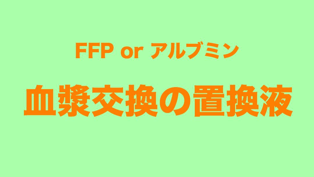 血漿交換,置換液,FFP,アルブミン