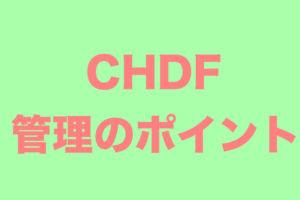 CHDF,看護,ポイント