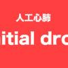 initial drop,人工心肺,対策
