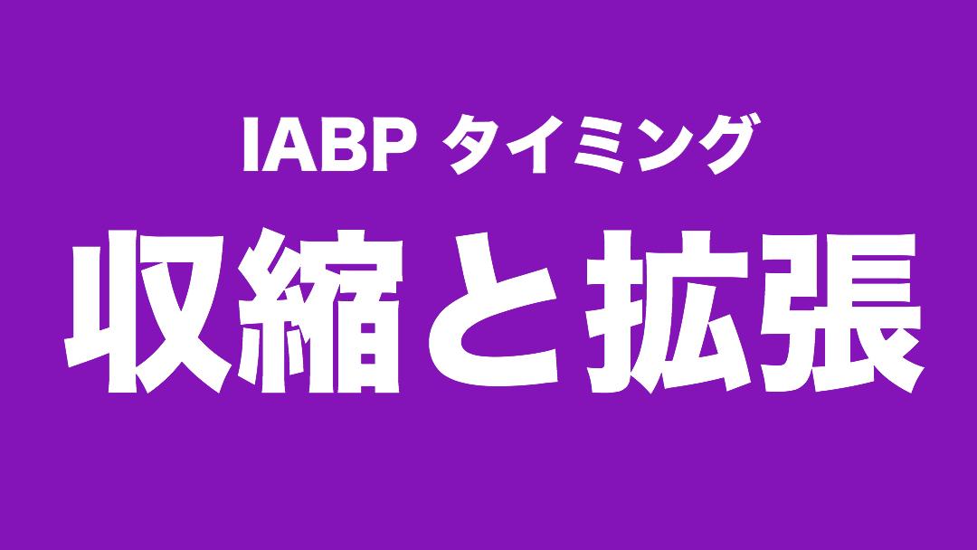 IABP,収縮,拡張,タイミング