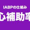 IABP,心補助率