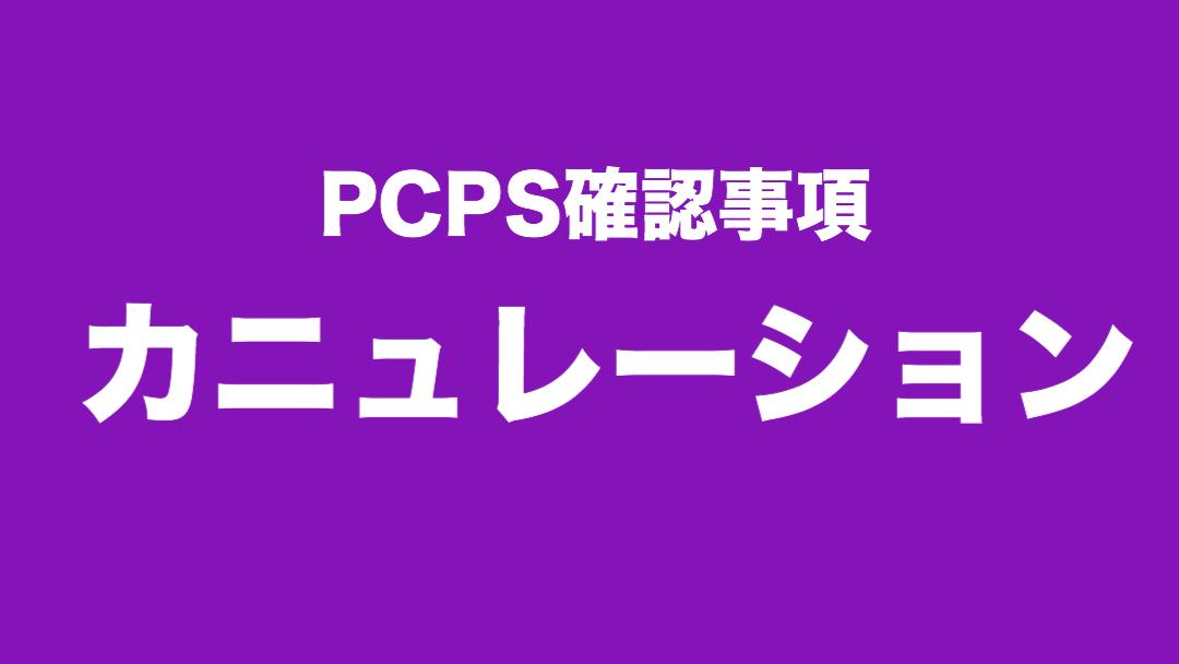 PCPS,カニュレーション,管理