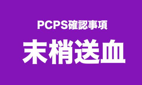 PCPS,ECMO,末梢送血