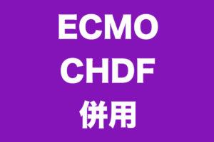 ECMO,PCPS,併用