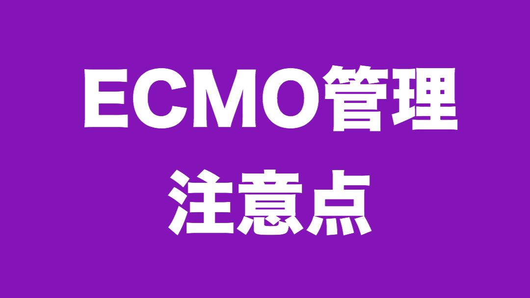ECMO,PCPS,管理,注意点