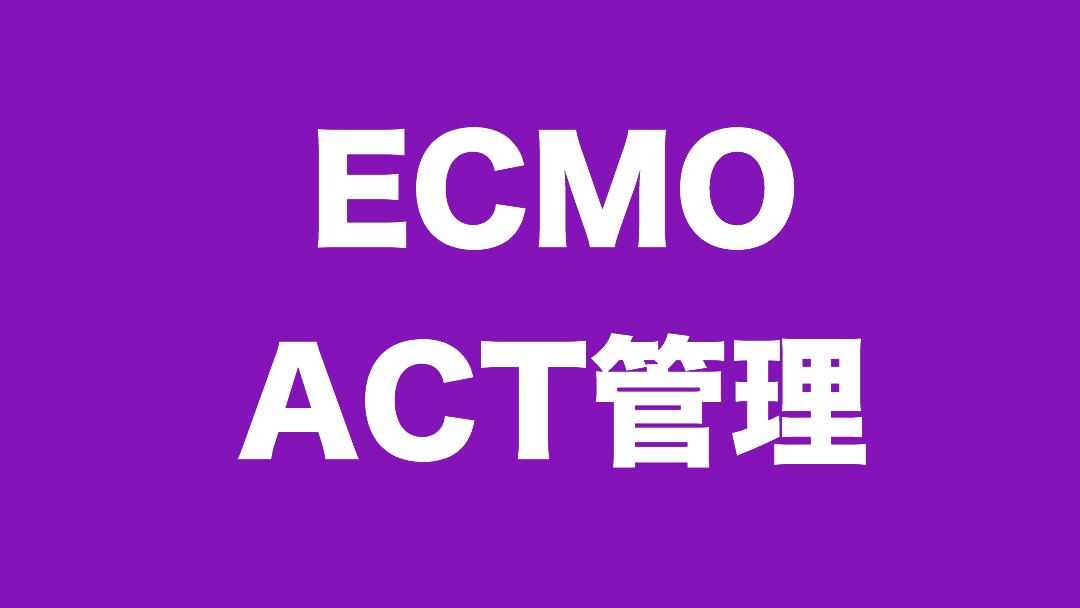 ECMO,PCPS,ACT