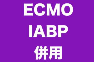 ECMO,IABP,併用