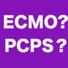 ECMO,PCPS,違い