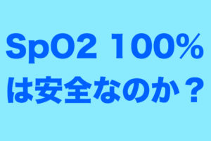 SpO2,100%