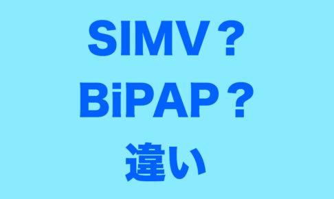 SIMV,BiPAP,違い