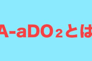 A-aDO2,酸素分圧
