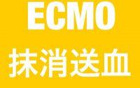 VA-ECMOのカニュレーションの際に、末梢送血による血流確保が必要な理由