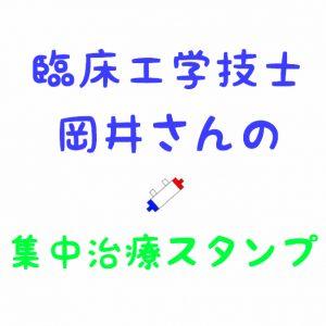 臨床工学技士 岡井さんの集中治療スタンプ