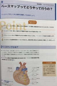 カテーテルアブレーション オススメの教科書