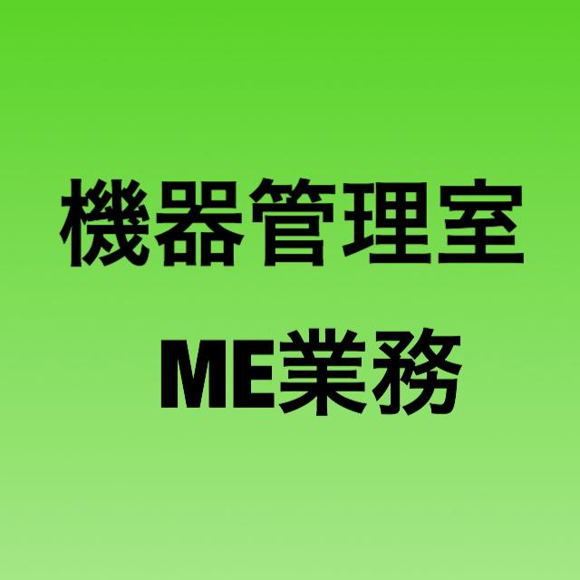 機器管理室での臨床工学技士(ME)の業務と定期点検