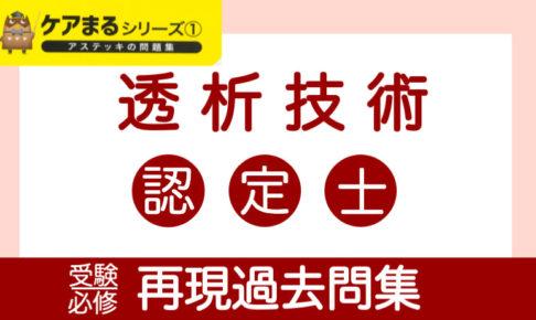透析技術認定士,アステッキ,岡井