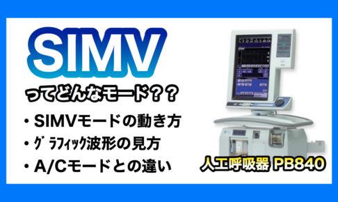 人工呼吸器,モード,SIMV