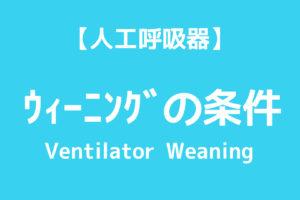 人工呼吸器,ウィーニング