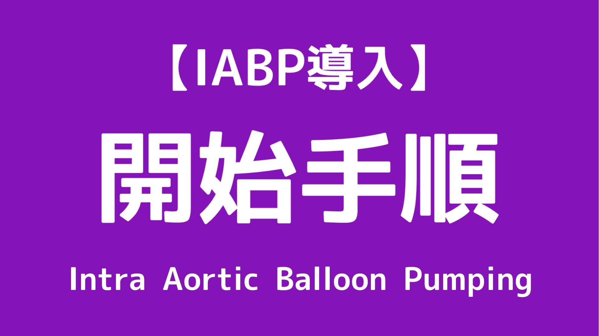 IABP,手順