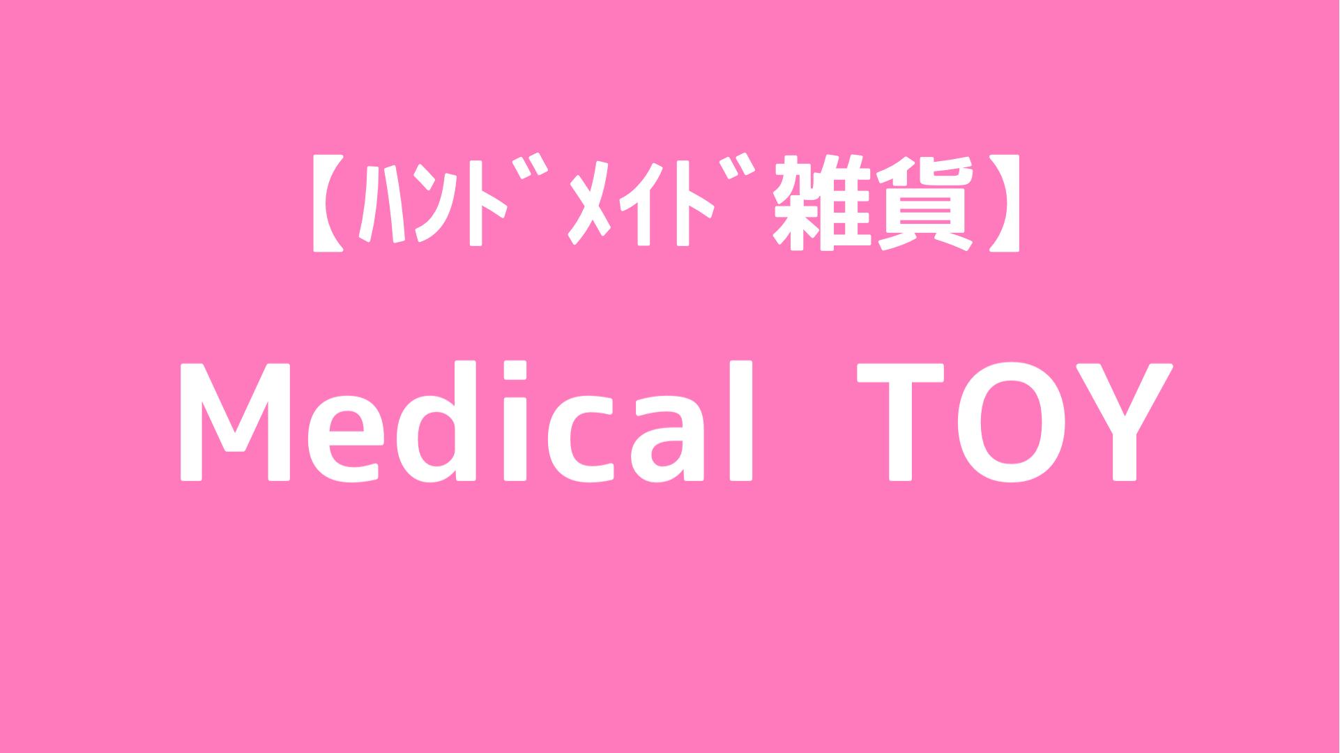 ハンドメイド雑貨、Medical TOY