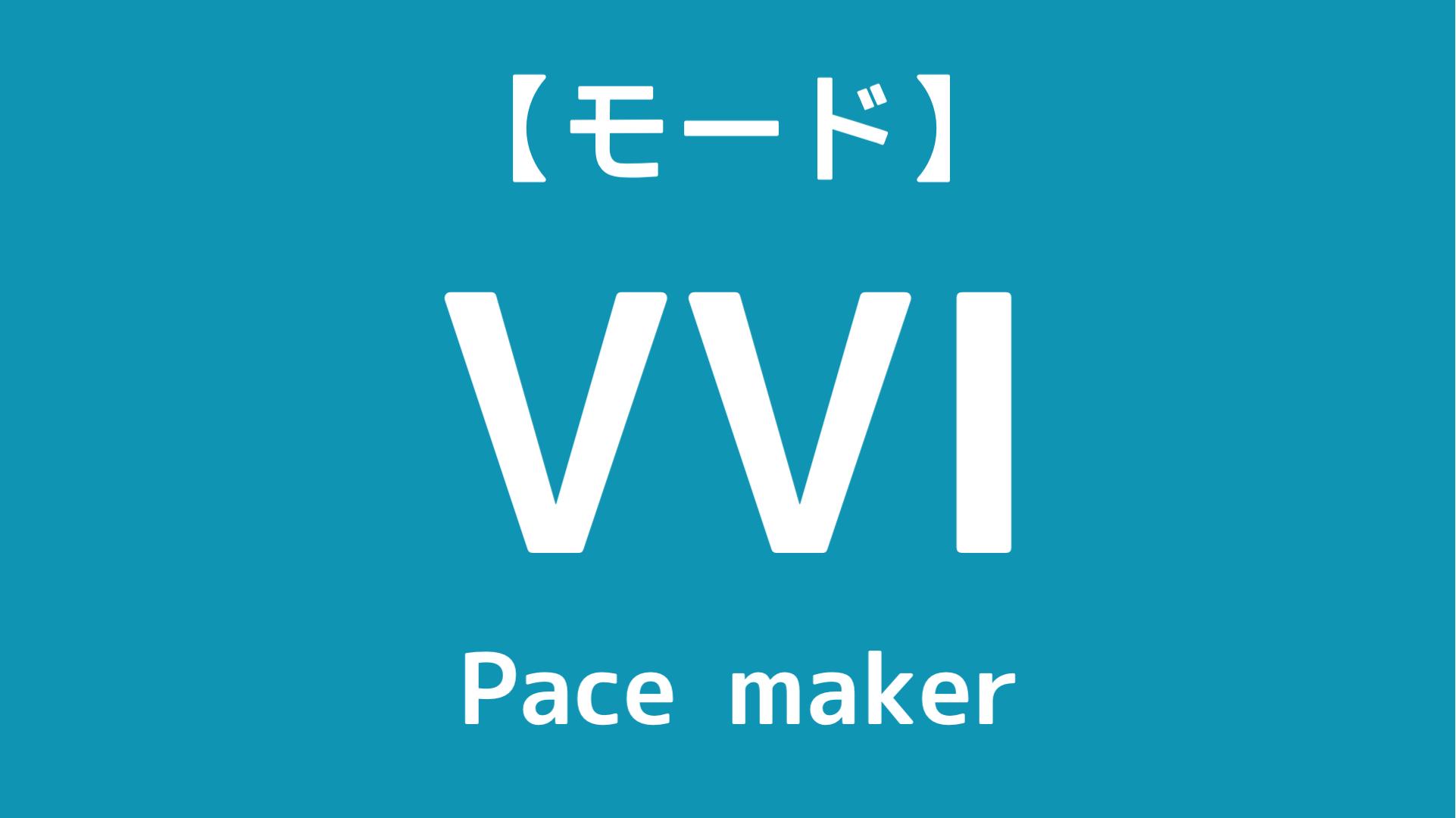 ペースメーカーのVVIモードとは