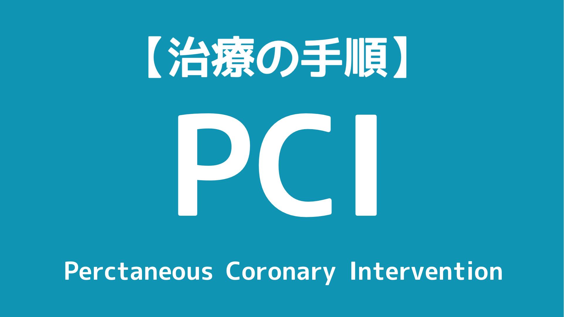 PCIの手順とポイント
