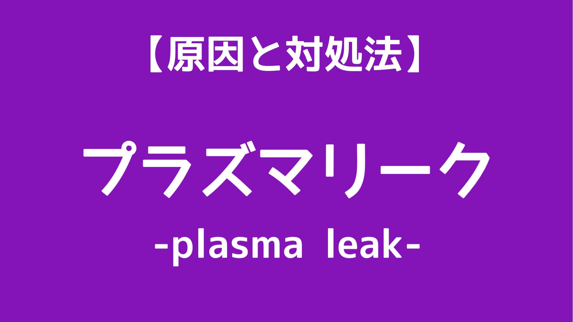 プラズマリーク,原因
