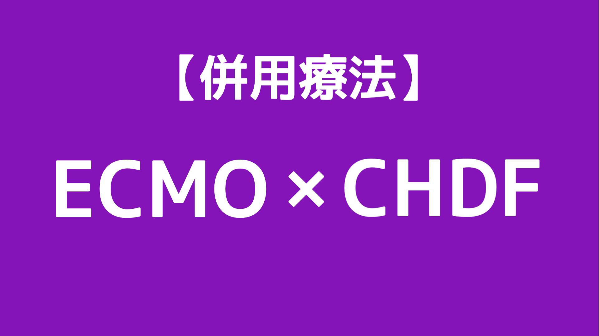 ECMO,CHDF