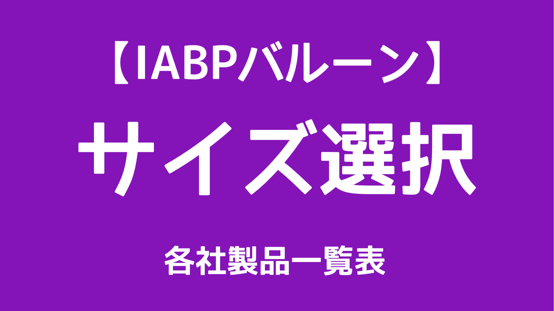 IABP,バルーンサイズ