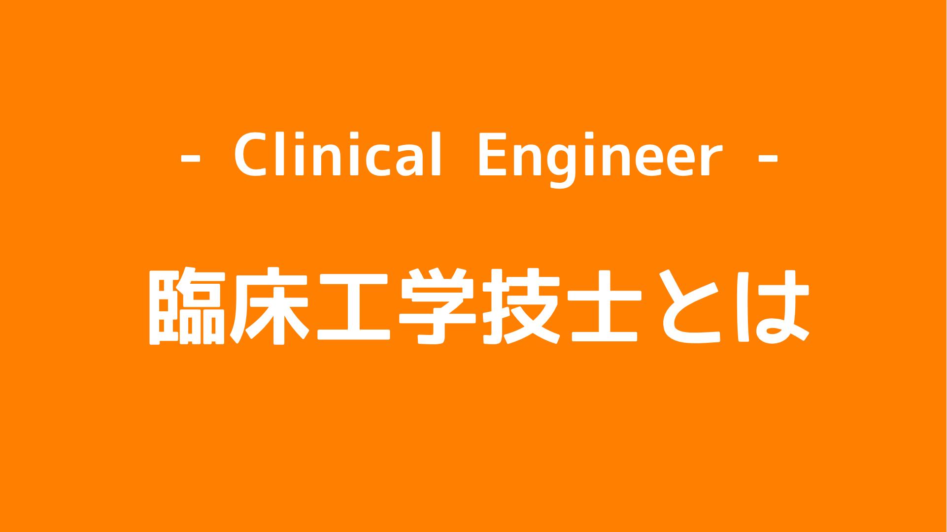 臨床工学技士とは
