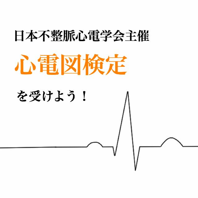 日本不整脈心電学会主催 心電図検定を受けよう!