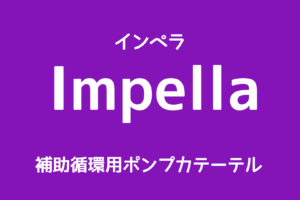 Impella,看護,管理