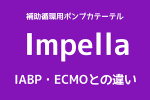 Impella,IABP,ECMO,違い