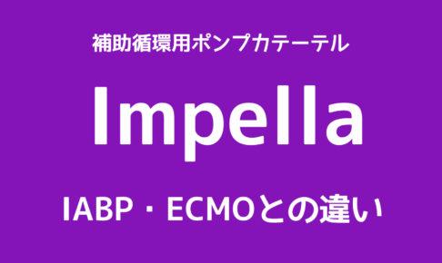 Impella,IABP,ECMO,違い
